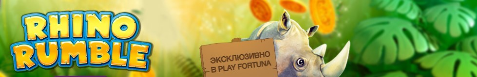 play-fortuna-site