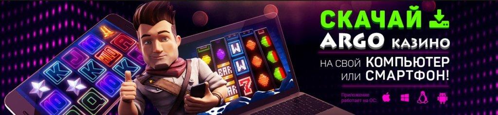 argo-skachay-kazino