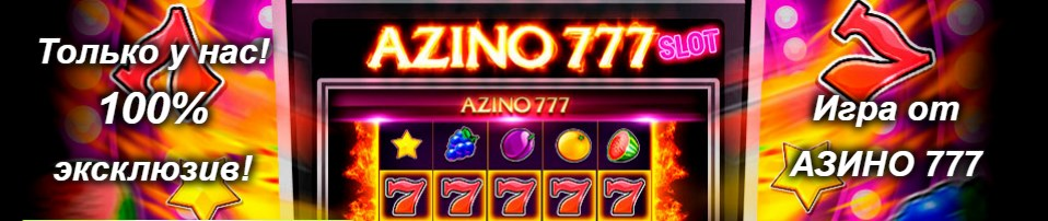 azino777-site